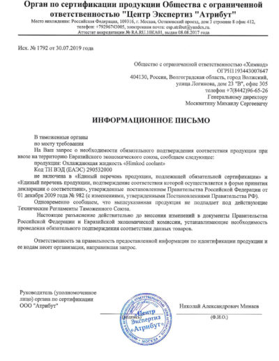 Сертификация продукции Himkod Coolant